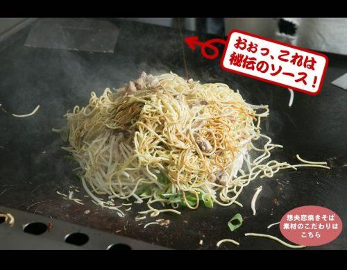yakisoba-p03